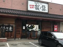 龍ノ髭 小山店_施設外観