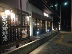 星乃珈琲店 小田井店