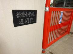 徳重小学校