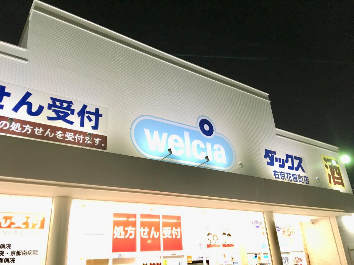 ダックス花屋町店_看板