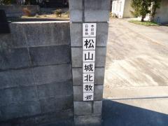 松山城北教会