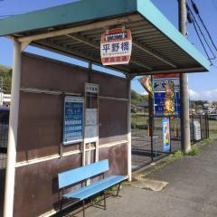 「平野橋」バス停留所