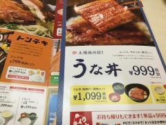 ガスト東大和蔵敷店