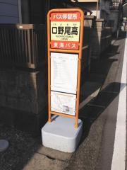 「口野尾高」バス停留所