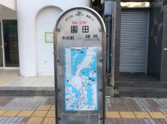 「園田」バス停留所