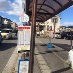 「新西方」バス停留所