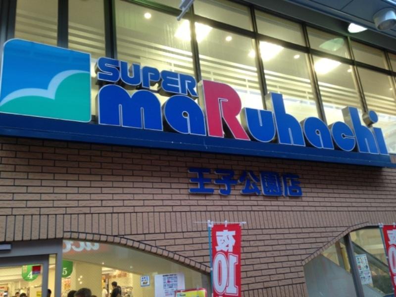 スーパーマルハチ王子公園店_施設外観