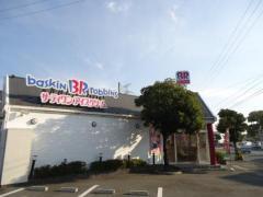 31アイスクリーム姫路辻井店
