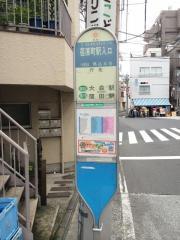 「荏原町駅入口」バス停留所