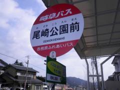 「尾崎公園前」バス停留所