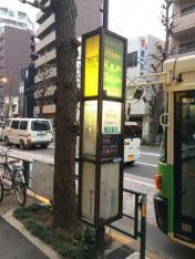 「下落合四丁目」バス停留所