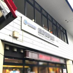 練馬高野台駅