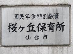 桜ケ丘保育所_看板