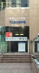 電気文化会館