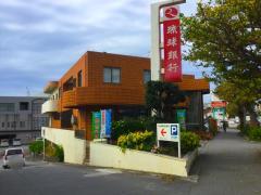 琉球銀行豊見城支店