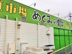 めぐみの郷  大久保店