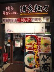 博多麺々新長田店