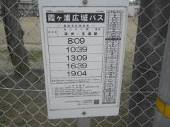 「土浦第五中学校前」バス停留所