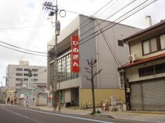 愛媛銀行尾道支店