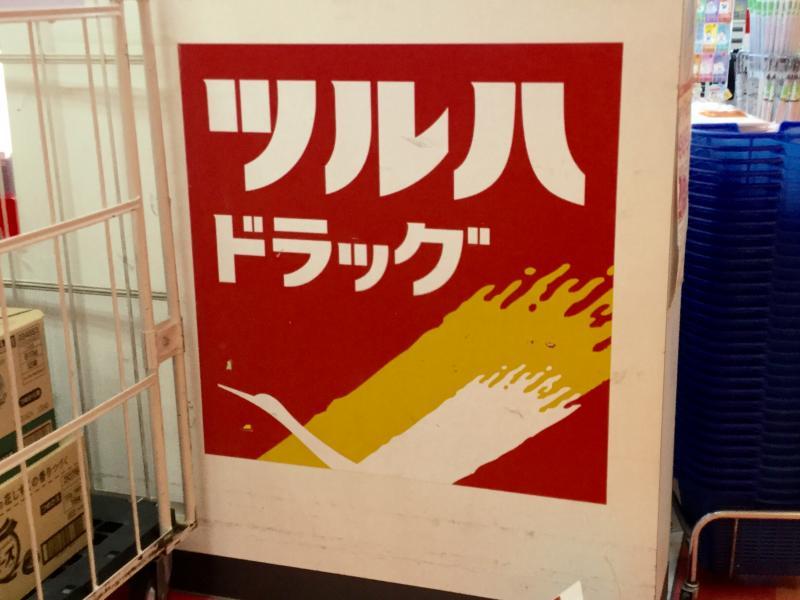 ツルハドラッグ 琴似駅前店_看板