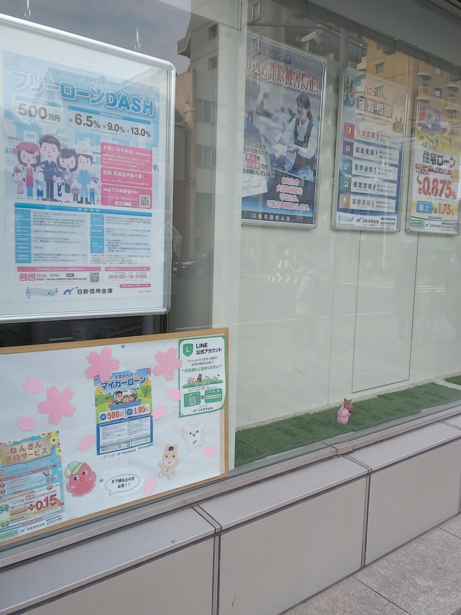 日新信用金庫本山支店_施設外観