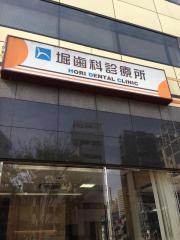 堀歯科診療所
