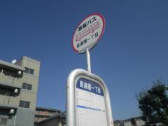 「直違橋一丁目」バス停留所