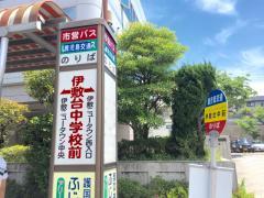 「伊敷台中前」バス停留所