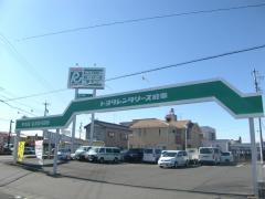 トヨタレンタリース岐阜手力店