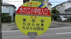 「水の江小学校入口」バス停留所