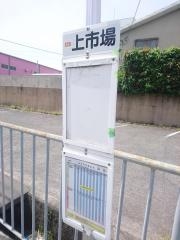 「上市場」バス停留所