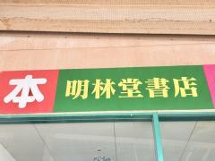 明林堂書店 ゆめタウンあらお店_看板