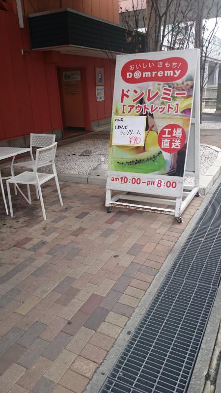 ドンレミー・アウトレット(群馬県)【ホームメイト ...