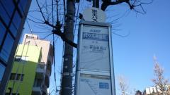 「代々木神園町」バス停留所