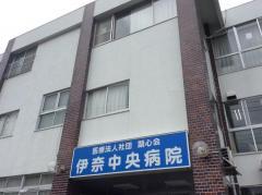 医療法人社団顕心会伊奈中央病院