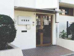名古屋市役所上下水道局 北営業所