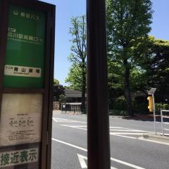 「青山斎場」バス停留所