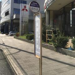 「脇浜三丁目」バス停留所