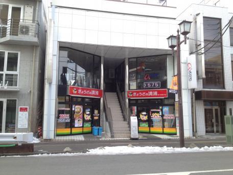餃子 の 満州 東 大宮