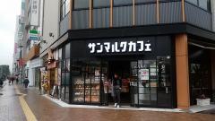 サンマルクカフェ姫路みゆき通店