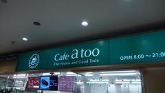 カフェ・エートゥー淡路サービスエリア