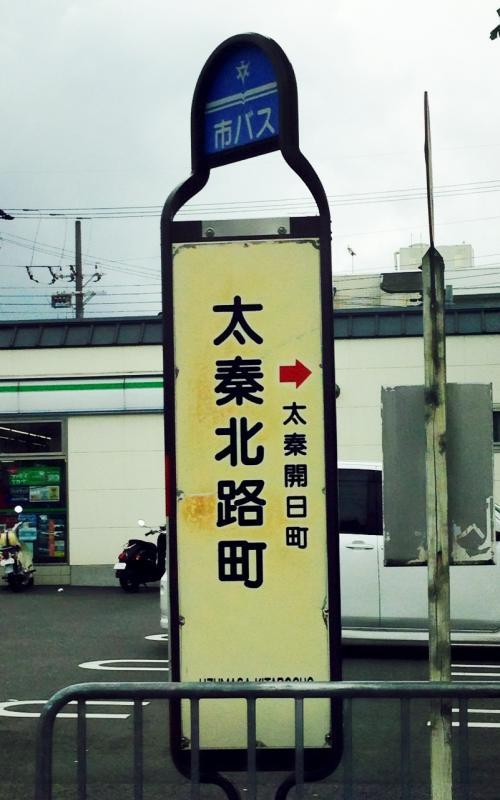 太秦北路町_施設外観