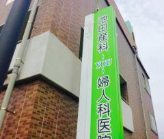 池田産科─YOU─婦人科医院