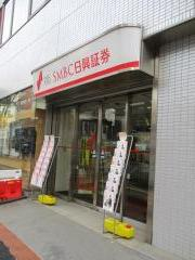 SMBC日興証券株式会社 浦和支店