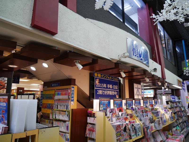 積文館書店新天町本店(福岡市中...