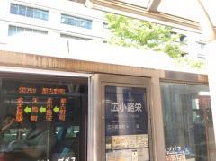 「広小路栄」バス停留所