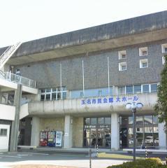 玉名市民会館