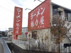 ラーメン魁力屋川西店
