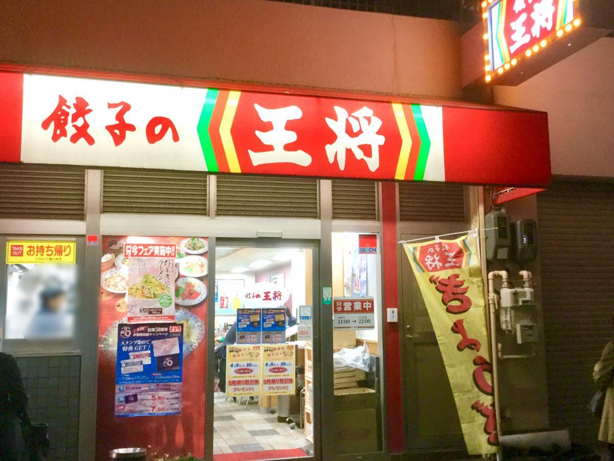 餃子の王将 三ノ宮東店_施設外観