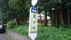 「堀之内」バス停留所